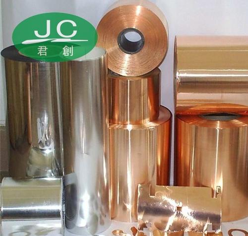 Copper foil. Aluminum foil Mylar